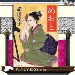 めおと    / 諸田玲子  著 - 角川書店の画像