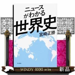 ニュースがわかる世界史宮崎正勝 / 出版社  KADOKAWA   著者  宮崎正勝   内容: 世界史ブームを牽引してきた著者が、近年話題のニュー|windybooks