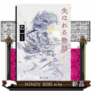 失はれる物語    / 乙一  著 - 角川書店