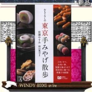 おもてなしの東京手みやげ散歩    / 岡山寛司 写真  著 - KADOKAWA|windybooks