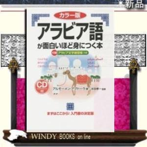 カラー版 CD付 アラビア語が面白いほど身につく本 /|windybooks