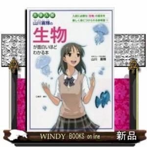 大学入試 山川喜輝の 生物が面白いほどわかる本 /|windybooks