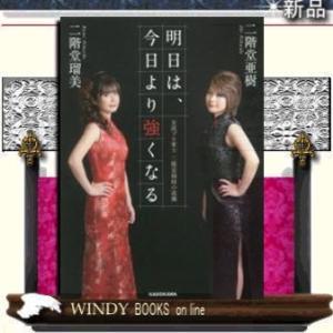 明日は、今日より強くなる 女流プロ雀士二階堂姉妹の流儀 / 出版社  KADOKAWA   著者  ...