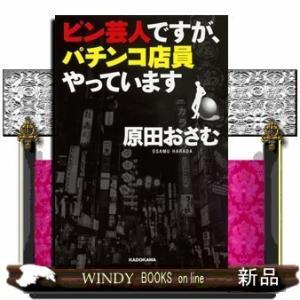 ピン芸人ですが、パチンコ店員やっています / 出版社-KADOKAWA