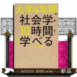 大学4年間の社会学が10時間でざっと学べる|windybooks