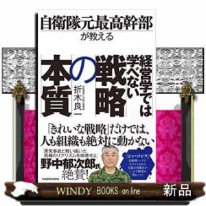 自衛隊元最高幹部が教える 経営学では学べない戦略の本質折木良一 / 出版社  KADOKAWA   著者  折木良一   内容: 東日本大震災の際、|windybooks