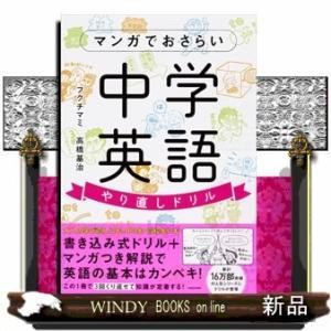 マンガでおさらい中学英語 やり直しドリル /|windybooks