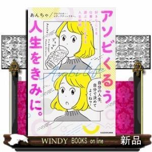 出版社  KADOKAWA   著者  あんちゃ   内容: 幸せな働き方ができないすべての20代へ...