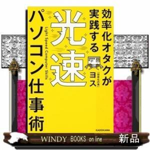 出版社  KADOKAWA   著者  ヨス   内容: 時間をかけてスキルや能力を上げなくても、仕...