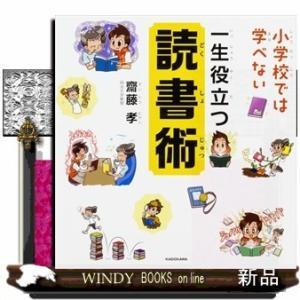 出版社  KADOKAWA   著者  齋藤孝   内容: 読書は、とてもすごい魔法なんだ。みるみる...