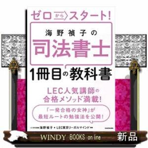 ゼロからスタート!海野禎子の司法書士1冊目の教科書|windybooks