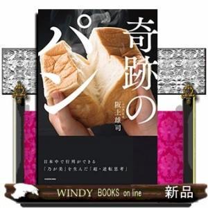 奇跡のパン 日本中で行列ができる「乃が美」を生んだ「超・逆転思考」 /|windybooks