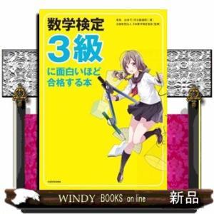 数学検定3級に面白いほど合格する本|windybooks