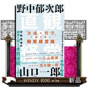 直観の経営 「共感の哲学」で読み解く動態経営論 /|windybooks