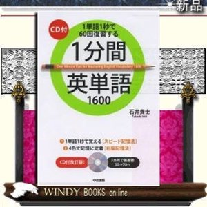 1分間英単語1600 / 出版社-KADOKAWA|windybooks