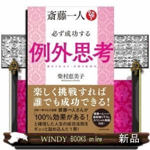 出版社  KADOKAWA   著者  柴村恵美子   内容: これからの世の中は、「例外」になるこ...