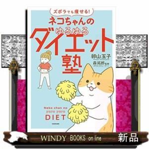 ネコちゃんのゆるゆるダイエット塾 ズボラでも痩せる!  ズボ