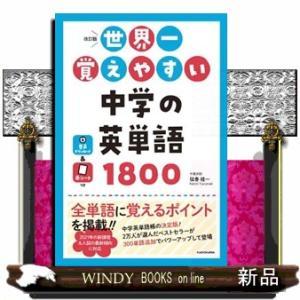 改訂版 世界一覚えやすい 中学の英単語1800|windybooks