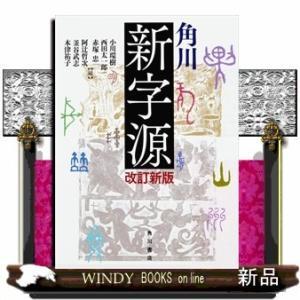 角川新字源改訂新版小川 環樹