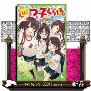 四つ子ぐらし  再会の遊園地  4|windybooks