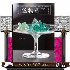 きらきら鉱物菓子の作り方 windybooks