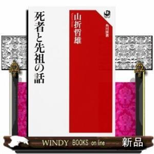 死者と先祖の話山折哲雄 / 出版社  KADOKAWA   著者  山折哲雄   内容: 日本人は死をどのように受け止めて、死者はどう供養され、先祖|windybooks
