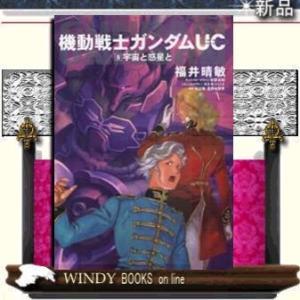 機動戦士ガンダムUC  宇宙と惑星と  8|windybooks