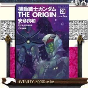 機動戦士ガンダムTHE  ORIGIN ソロモン編 後  20|windybooks