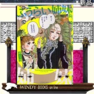 ふうらい姉妹 1 ビームC 長崎ライチ 著者 の商品画像|ナビ
