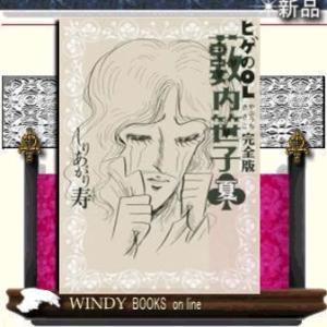 ヒゲのOL薮内笹子 完全版  夏|windybooks