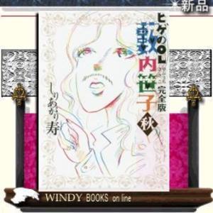 ヒゲのOL薮内笹子 完全版  秋|windybooks