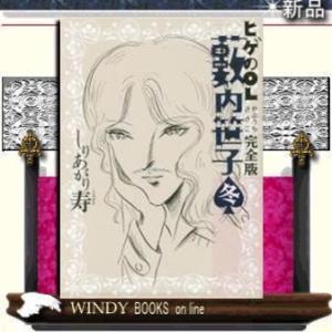 ヒゲのOL薮内笹子 完全版  冬|windybooks