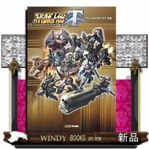 スーパーロボット大戦T パーフェクトバイブル / windybooks