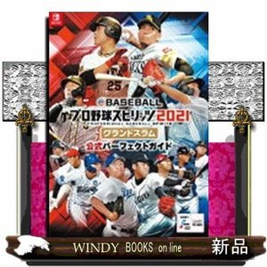 eBASEBALLプロ野球スピリッツ2021グランドスラム公|windybooks