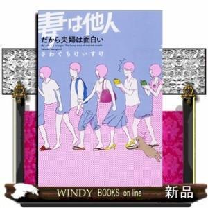 妻は他人 だから夫婦は面白いさわぐちけいすけ / 出版社  KADOKAWA   著者  さわぐちけ...