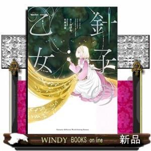 針子の乙女 windybooks