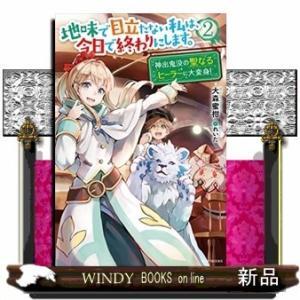 地味で目立たない私は、今日で終わりにします。(2) 神出鬼没の聖なるヒーラーに大変身! /|windybooks