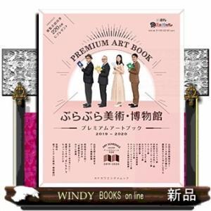 ぶらぶら美術・博物館プレミアムアートブック    ONLY|windybooks