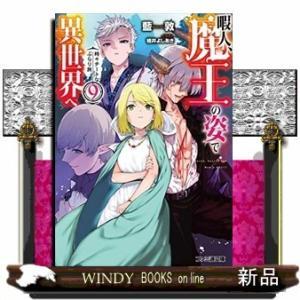 暇人、魔王の姿で異世界へ  時々チートなぶらり旅  9|windybooks