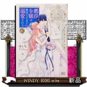 悪役令嬢は隣国の王太子に溺愛される    6 windybooks