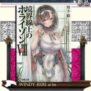 [内容]残念美少女・亜子をはじめ、ネトゲ部員の着物姿で眼福の英騎は、亜子と一緒にネトゲ内の新春記念・...