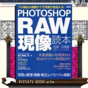 PHOTOSHOP  RAW現像読本
