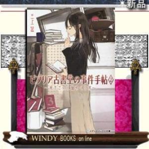 [内容]鎌倉の片隅にひっそりと佇むビブリア古書堂。その美しい女店主が帰ってきた。だが、入院以前とは勝...