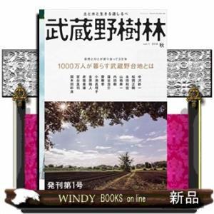 武蔵野樹林    土と水と生きる道しるべ2018秋 1000万人が暮らす武蔵野台地とは  1|windybooks