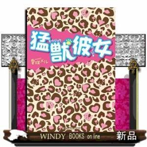 猛獣彼女  (魔法のiらんど文庫)    愛咲 メル|windybooks