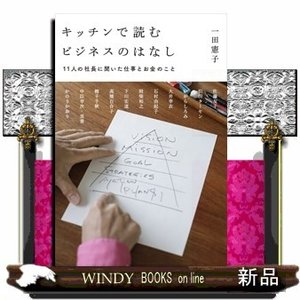 出版社  KADOKAWA   著者  一田憲子   内容: 「売れると売れないの違いはどこにある?...