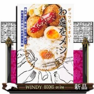 出版社  KADOKAWA   著者  わたを   内容: インスタグラムで大人気のわたをさん初のレ...