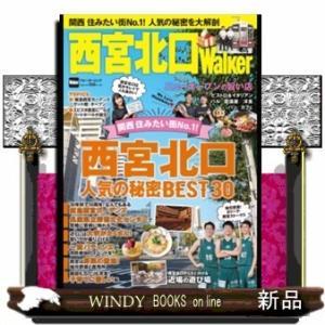 西宮北口Walker|windybooks