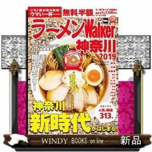 ラーメンWalker神奈川    2019|windybooks