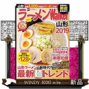 ラーメンWalker山形    2019|windybooks